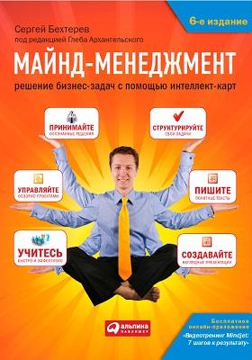 Майнд-менеджмент : Решение бизнес-задач с помощью интеллект-карт