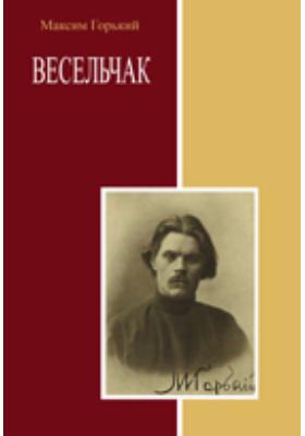 Весельчак. Сборник: художественная литература