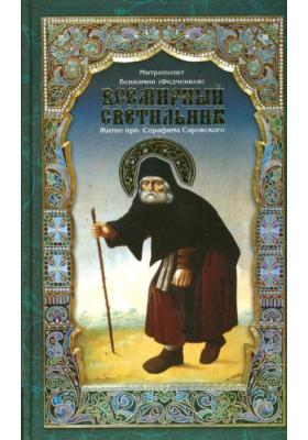 Всемирный светильник : Житие преподобного Серафима, Саровского чудотворца. Издание 2-е