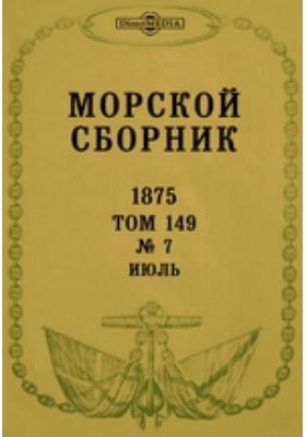 Морской сборник. 1875. Т. 149, № 7, Июль