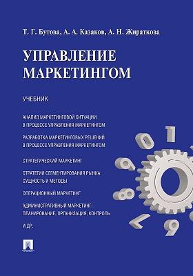 Управление маркетингом: учебник