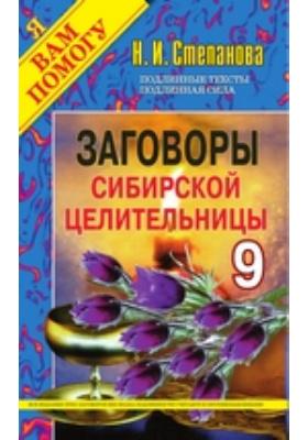 Заговоры сибирской целительницы: научно-популярное издание. Вып. 9