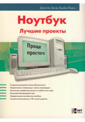 Ноутбук. Лучшие проекты = Do-It-Youself. Laptop Projects