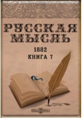 Русская мысль: журнал. 1882. Книга 7, Июль