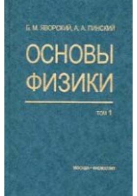 Основы физики Молекулярная физика. Электродинамика: учебное пособие. Т. 1. Механика