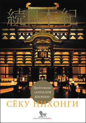Сёку нихонги : продолжение «Анналов Японии»: историко-документальная литература
