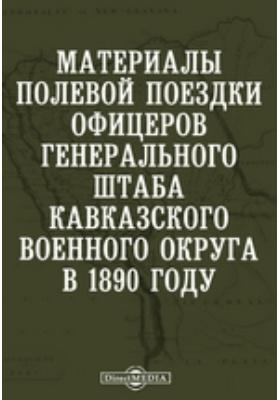 Материалы полевой поездки офицеров Генерального штаба Кавказского военного округа в 1890 году: монография