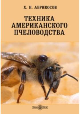 Техника американского пчеловодства