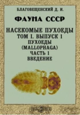 Фауна СССР. Насекомые пухоеды. Пухоеды (Mallophaga). Т. I, Вып. 1, Ч. 1. Введение