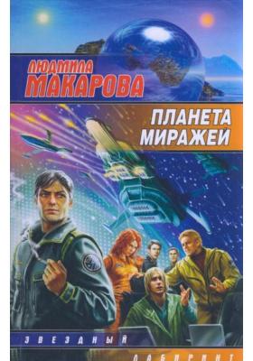 Планета миражей : Фантастический роман