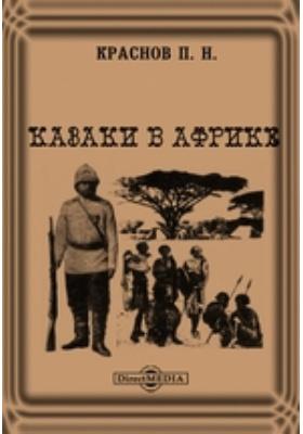 Казаки в Африке: документально-художественная литература