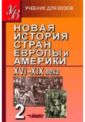 Новая история стран Европы и Америки : XVI–XIX века: учебник : в 3-х ч., Ч. 2