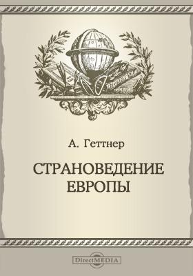 Страноведение Европы: научно-популярное издание