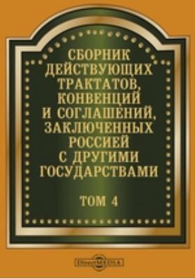 Сборник действующих трактатов, конвенций и соглашений, заключенных Россией с другими государствами. Т. 4
