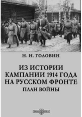 Из истории кампании 1914 года на русском фронте. План войны: монография