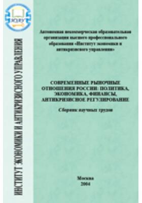 Современные рыночные отношения России: политика, экономика, финансы, антикризисное регулирование