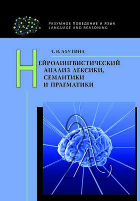 Нейролингвистический анализ лексики, семантики и прагматики: сборник научных трудов