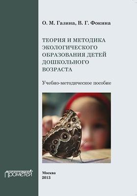 Теория и методика экологического образования детей дошкольного возраста: учебно-методическое пособие