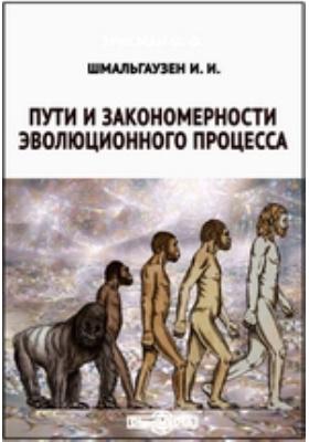 Пути и закономерности эволюционного процесса: монография