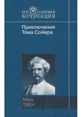 Приключения Тома Сойера. Приключения Гекльберри Финна : Романы
