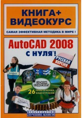 AutoCAD 2008 с нуля! Русская версия : Книга + Видеокурс