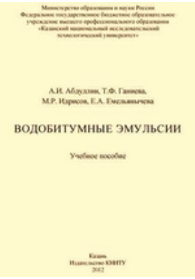 Водобитумные эмульсии: учебное пособие