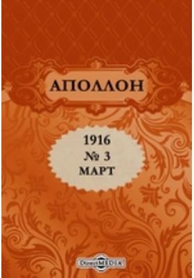 Аполлон. 1916. № 3, Март