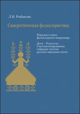 Синергетическая фольклористика : порядок в хаосе фольклорного микромира