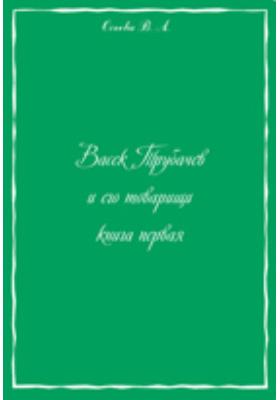 Васёк Трубачёв и его товарищи. Книга первая