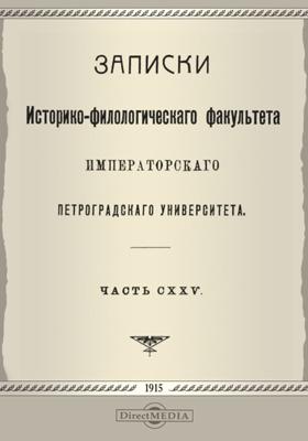 Записки Историко-филологического факультета Императорского петроградского Университета