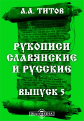 Рукописи славянские и русские. Вып. 5