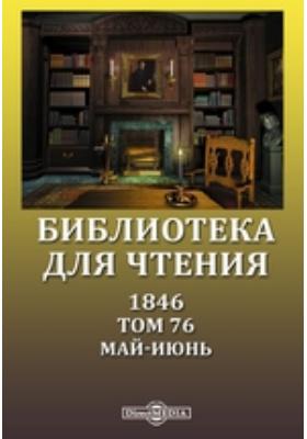 Библиотека для чтения: журнал. 1846. Т. 76, Май-июнь