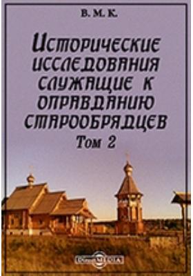 Исторические исследования, служащие к оправданию старообрядцев. Т. 2