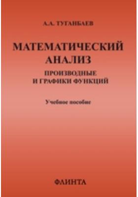 Математический анализ: производные и графики функций: учебное пособие