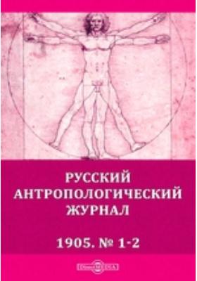 Русский антропологический журнал: журнал. 1905. №№ 1-2