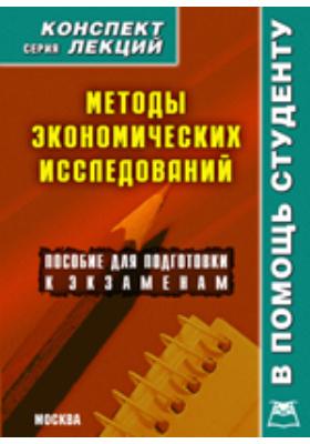 Методы экономических исследований. Конспект лекций: учебное пособие