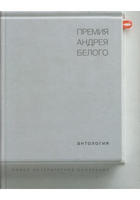 Премия Андрея Белого. 1978-2004 : Антология