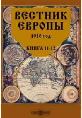 Вестник Европы: журнал. 1910. Книга 11-12, Ноябрь-декабрь