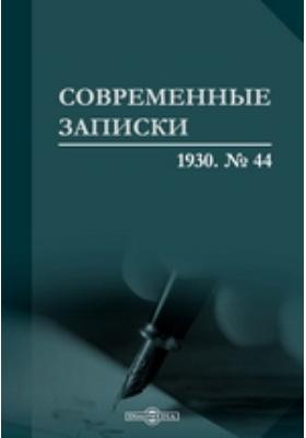 Современные записки: журнал. 1930. № 44