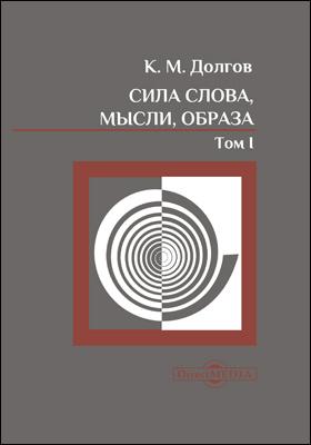 Сила слова, мысли, образа: монография : в 2 томах. Т. 1