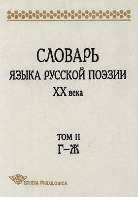Словарь языка русской поэзии XX века. Т. 2. Г — Ж