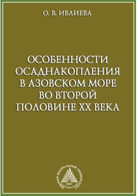 Особенности осадконакопления в Азовском море во второй половине XX века: монография