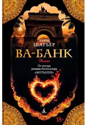 Ва-банк: роман