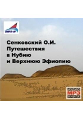 Путешествия в Нубию и Верхнюю Эфиопию