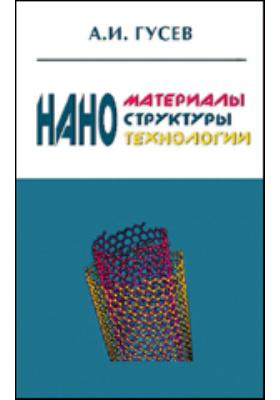 Наноматериалы, наноструктуры, нанотехнологии: монография