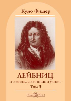 Том 3. Лейбниц, его жизнь, сочинения и учение: монография
