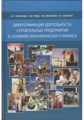 Диверсификация деятельности строительных предприятий в условиях экономического кризиса : Монография. 3-е издание, переработанное и дополненное