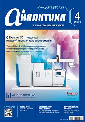 Аналитика: научно-технический журнал. 2015. № 4(23)