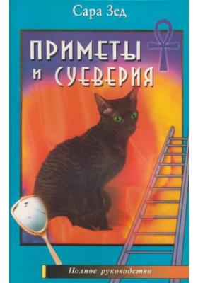 Приметы и суеверия. Полное руководство = Omens and Superstitions