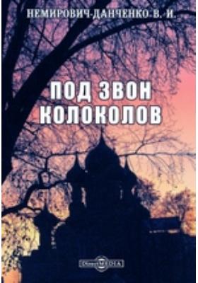 Под звон колоколов: художественная литература